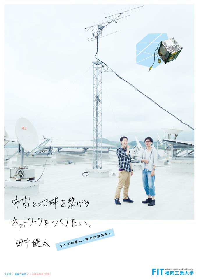 福岡工業大学 01
