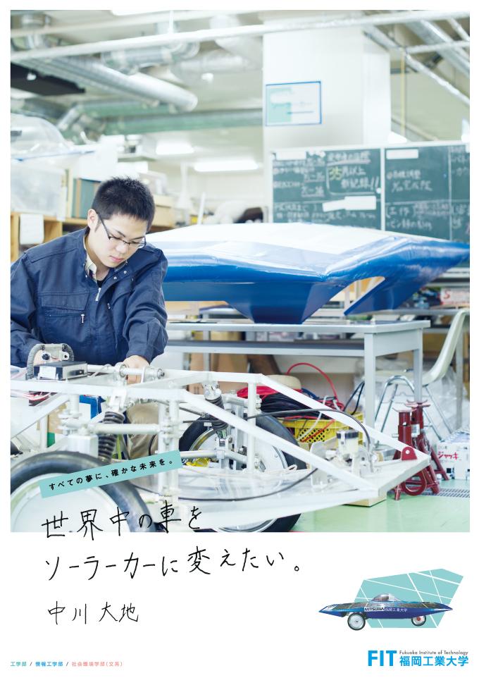 福岡工業大学 03