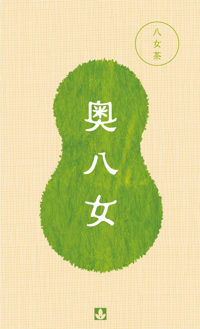 嬉野茶 _ 八女茶 02
