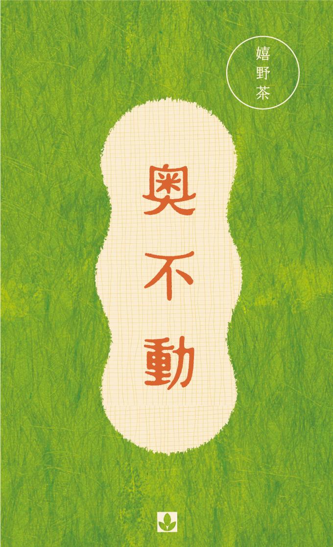 嬉野茶 _ 八女茶 01