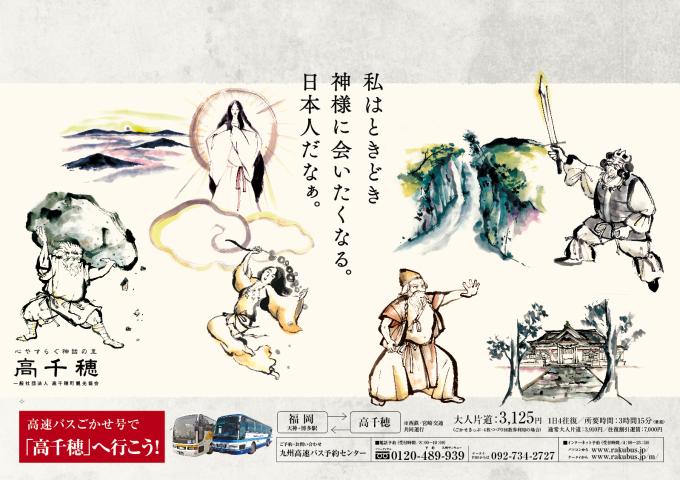 高千穂ポスター.3