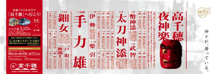 高千穂ポスター.2