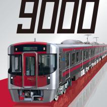 西鉄 新車両9000形