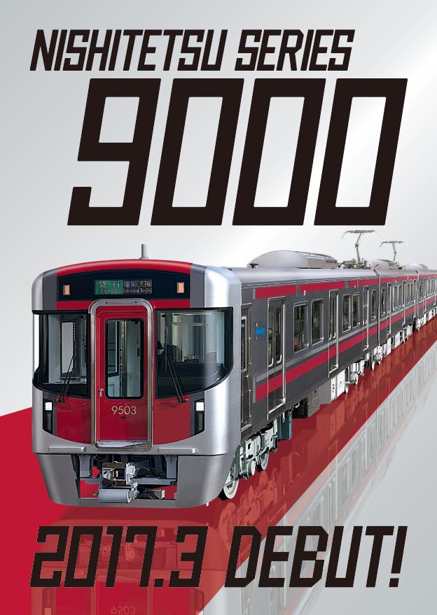 9000系_縦2
