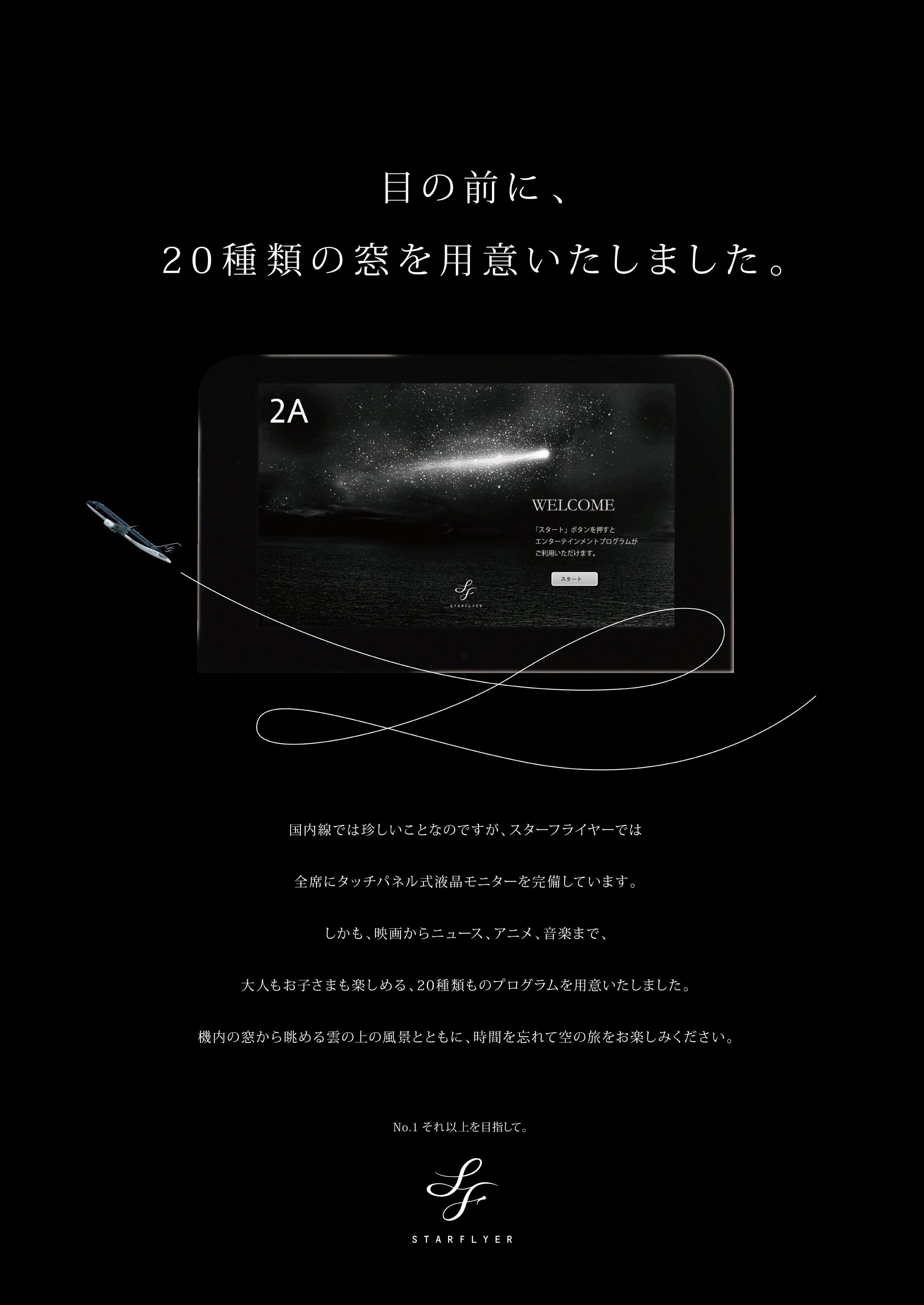 スターフライヤー企画案モニター1