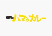 福岡のハマるカレー