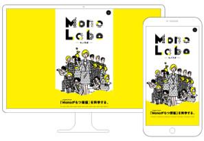 Mono Labo WEB