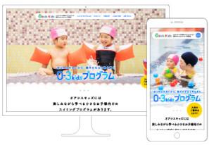 Oasis Kids WEB