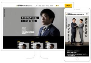 駅前不動産ホールディングス  / Recruit Web Site