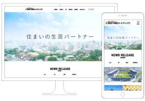 駅前不動産ホールディングス  / Corporate Web Site