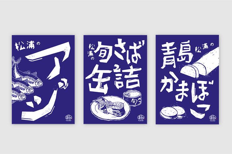 matsuuranokiwami_poster_1
