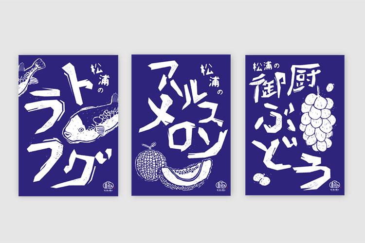 matsuuranokiwami_poster_2